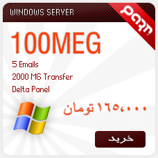 "PART "" 100 meg windows server """