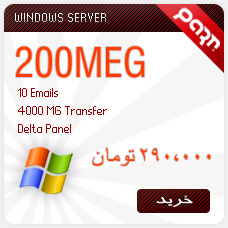 "PART "" 200 meg windows server """